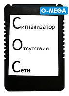 Сигнализатор отключения электроэнергии (сигнализатор отключения сети)