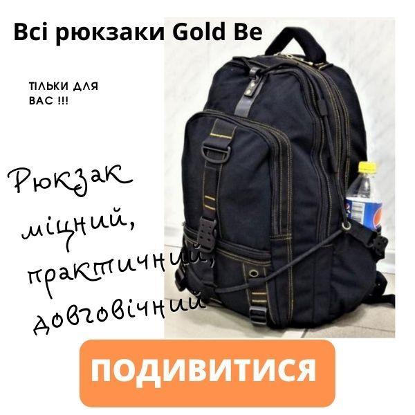 Подивитися всі рюкзаки Gold be