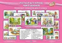 Комплект плакатів з літературного читання. 3 клас (До підруч. Савченко О.)