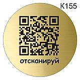Таблички с qr-кодом из металла на самоклейке круглой и прямоугольной формы изготовим за 1 час, фото 2