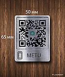Таблички с qr-кодом из металла на самоклейке круглой и прямоугольной формы изготовим за 1 час, фото 4