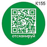 Таблички с qr-кодом из металла на самоклейке круглой и прямоугольной формы изготовим за 1 час, фото 6