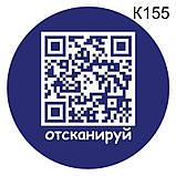 Таблички с qr-кодом из металла на самоклейке круглой и прямоугольной формы изготовим за 1 час, фото 7