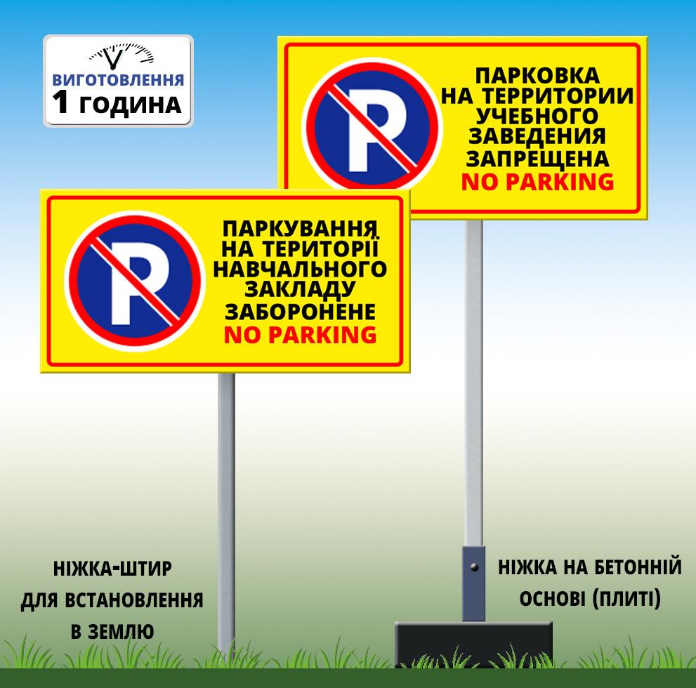 Знак табличка Паркування на території навчального закладу заборонена NO PARKING на ніжці тримачі