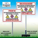 Знак табличка Паркування на території навчального закладу заборонена NO PARKING на ніжці тримачі, фото 3