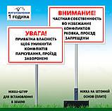 Знак табличка Паркування на території навчального закладу заборонена NO PARKING на ніжці тримачі, фото 4