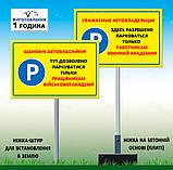 Знак табличка Паркування на території навчального закладу заборонена NO PARKING на ніжці тримачі, фото 5