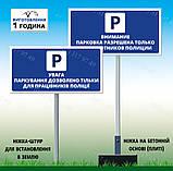 Знак табличка Паркування на території навчального закладу заборонена NO PARKING на ніжці тримачі, фото 6
