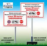 Знак табличка Паркування на території навчального закладу заборонена NO PARKING на ніжці тримачі, фото 8