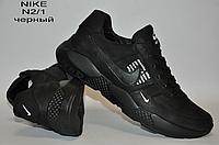 Кроссы Найк мужские. Беговые мужские кроссовки бело-черные Nike Black.