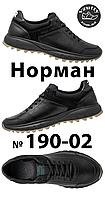 Кроссы Норман мужские. Беговые мужские кроссовки бело-черные Norman Black.