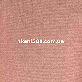 Тканина 3-х нитка ( Туреччина) Пудра - Рожевий
