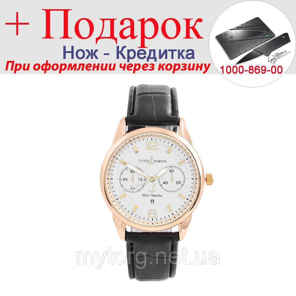 Годинник Ulysse Nardin Maxi Marine 3905 наручні Білий