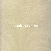 Тканина Трехнитка ( Туреччина) (з начосом ) Молочний