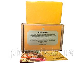 Натуральне мило Янтарне/Amber(Україна) Вага:100 грам