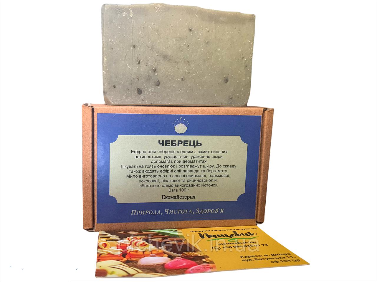 Натуральное мыло Чабрец /Thyme(Украина) Вес:100 грамм