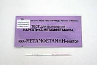 """Тест Метамфетамин по слюне экспресс-тест """"ИХА-НАРКО-ФАКТОР"""""""
