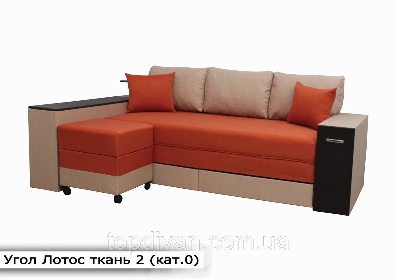 """Кутовий диван """"Лотос"""" (тканина 2) Габарити: 2,35 х 1,50 Спальне місце: 1,90 х 1,75"""
