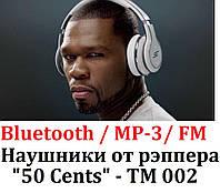 """Наушники беспроводные от """"50 Cent"""" SMS TM-002. Bluetooth, FM, MP-3. Профессиональное звучание."""