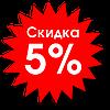 Знижка на доставку 5%