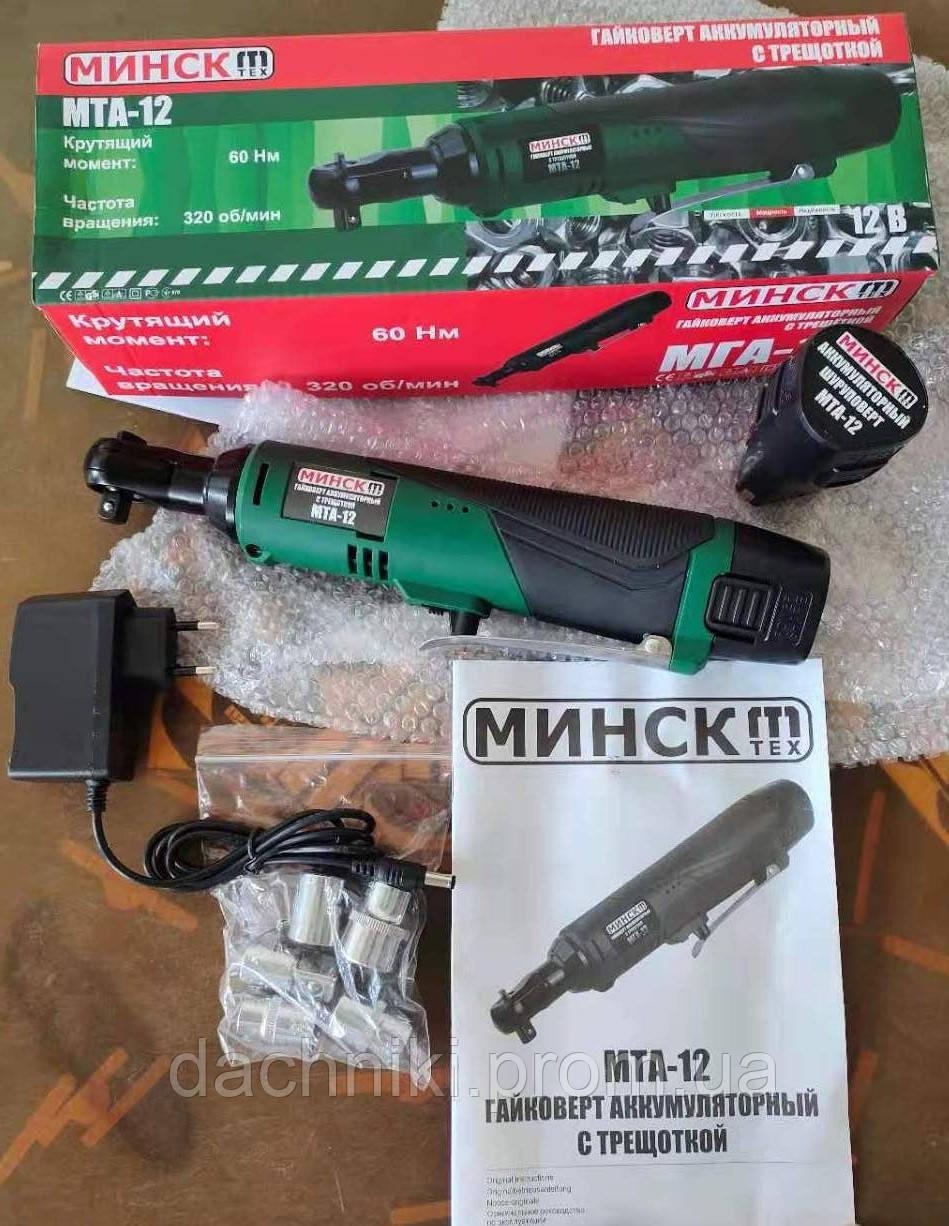 Гайковерт аккумуляторный с трещеткой Минск МТА-12 (12 вольт, 2 аккумулятора)