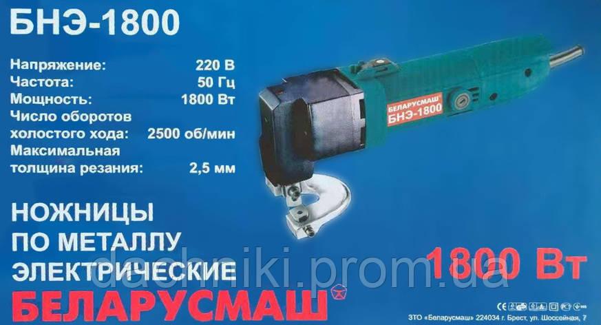 Просечные ножницы по металлу Беларусмаш БНЭ-1800, фото 2