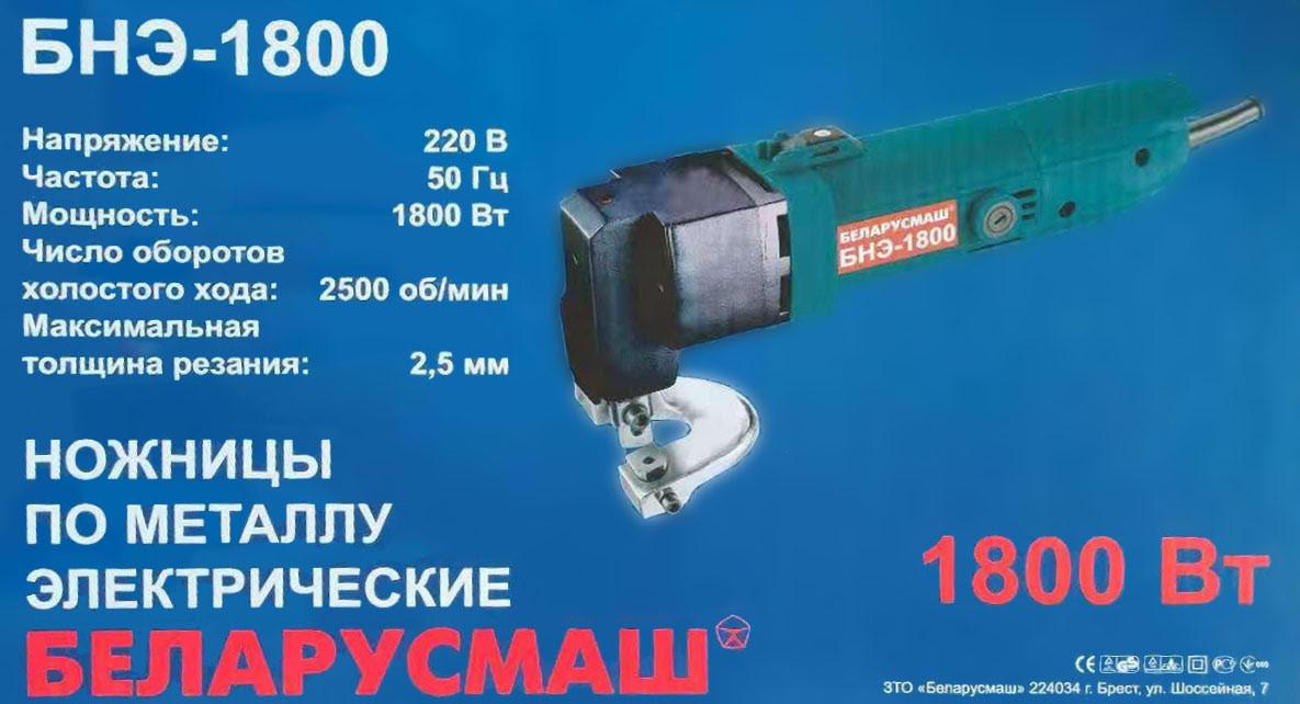 Просечные ножницы по металлу Беларусмаш БНЭ-1800