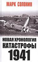 Марк Солонин Новая хронология катастрофы 1941