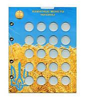 Лист для монет України 1 гривня