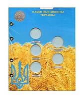 Лист для монет України 2 гривні 1996-1997 рр.