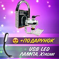Проточный Водонагреватель RX 005/3616 Мини бойлер +LCD экран+ USB лампа