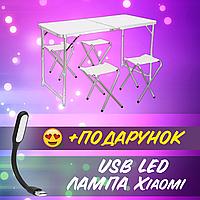 Стол для пикника усиленный с 4 стульями Folding Table Раскладной стол-чемодан алюминиевый + USB лампа