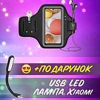 Чехол на руку Velo A700 Sports Armban cпортивный(бег фитнес)для смартфонов Samsung iPhone+ USB лампа