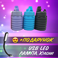 Силиконовая складная бутылка ФИОЛЕТОВАЯ 500 мл Спортивная с поилкой силиконова+ USB лампа