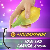 Цитрус Cпрей Citrus Spray распылитель для цитрусовых лимонный спрей жидкости+ USB лампа