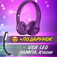 Наушники МОНСТЕР Beats Solo 2 с микрофоном фиолетовые проводные игровые накладные+ USB лампа