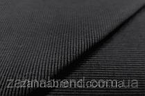 Кашкорсе (довяз на манжеты) цвета антрацит (темно-серый) 0,5 пог.м
