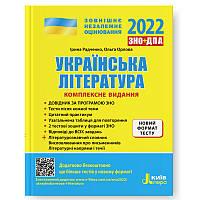 ЗНО 2022: Комплексное издание. Украинская литература + таблица для повторения (укр). Литера