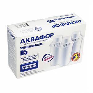 Картридж АКВАФОР В100-5 3шт/уп