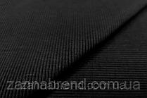 Кашкорсе (довяз на манжеты) черного цвета 0,5 пог.м