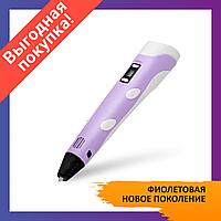 3Д ручка 3D Pen3 ФИОЛЕТОВАЯ c дисплеем. Пластик в подарок
