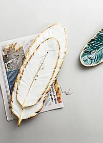 Маленькое керамическое блюдо Белое перо 10х26х1.5 см белая тарелка для подачи в форме пера маленькая
