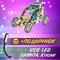 Конструктор робот на солнечных батареях Solar Robot 14 в 1 Игрушка для ребенка+ USB лампа