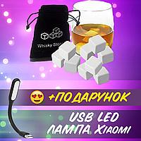Камни для виски Whiskey Ston охлаждения напитков+ USB лампа
