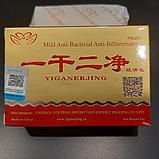 Серное мыло от кожных заболеваний- акне, псориаз, себорея, экзема, анти-гриб, отбеливающее мыло «Yiganerjing», фото 2