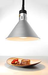 Конусная лампа для подогрева блюд (серебряная) Hendi