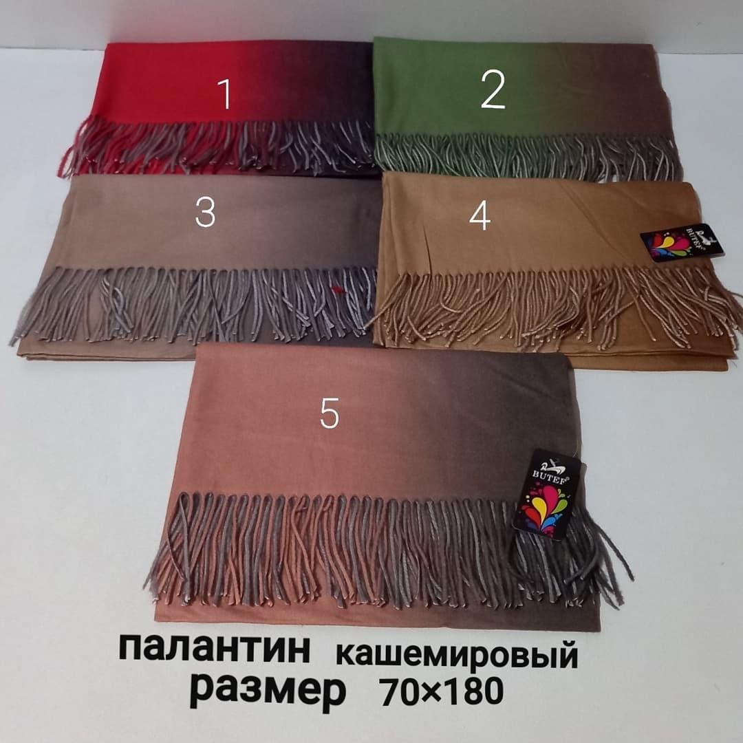 Палантин шарф кашемир женский с бахромой