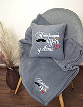 """Подарочный набор для мужчины: подушка + плед """"Найкращий кум у світі""""  цвет на выбор"""
