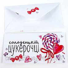 О Конверт из картона (168 мм * 84 мм), упаковка 10 шт