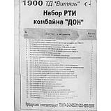 Ремкомплект РТИ Комбайна ДОН-1200/1500А/Б, на все гидроцилиндры, полный, фото 6